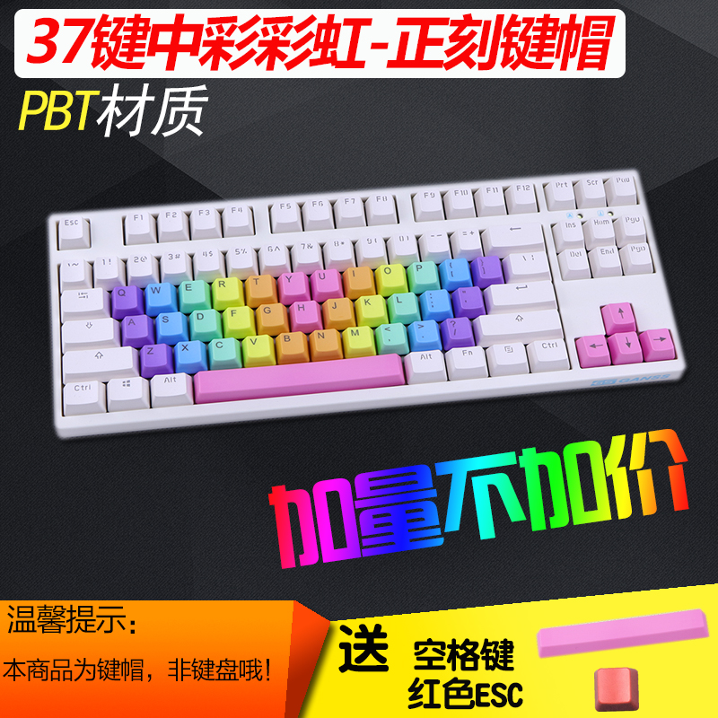 37-key Medium Color Pbt Positive Key Cap
