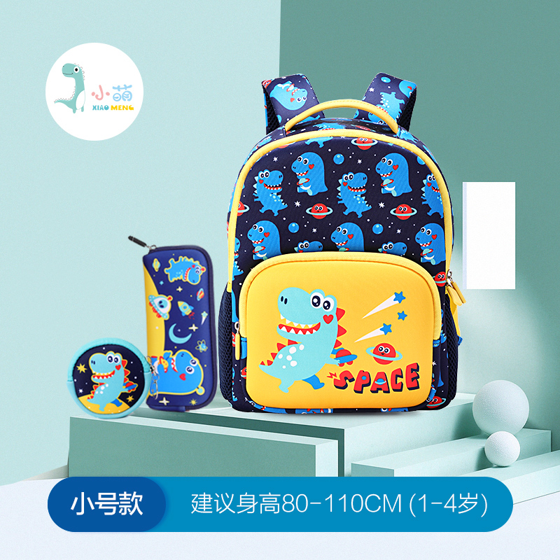 Small Space Dinosaur Pencil Case Set Height 80-110cm