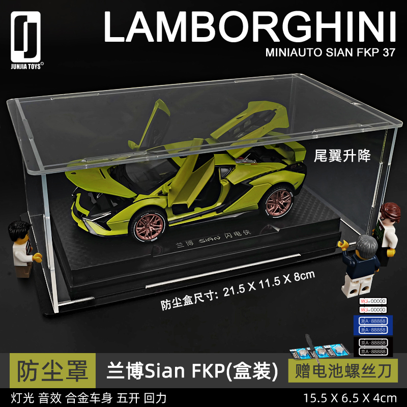 [new. Tail Lift] Lambo Sian  Bright Green + Dust Cover + Doll Battery