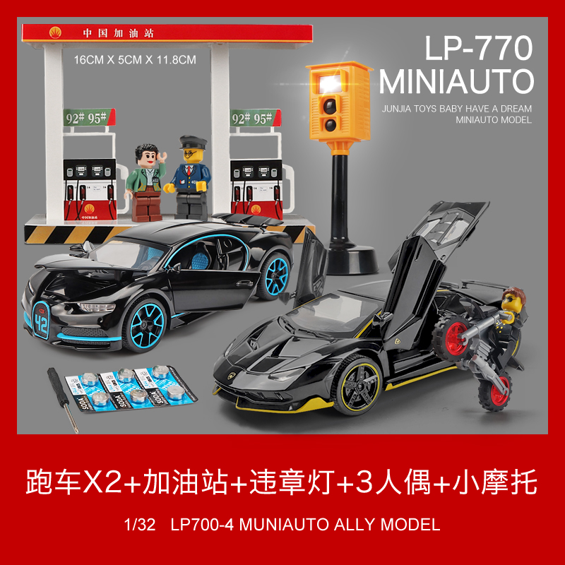 [discount Coupon By 5 Yuan] [gas Station Scene 2 Car Combination B]