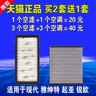 Адаптация современный таксон kia RIO трио воздух фильтр для кондиционера воздушный фильтр сетка специальный оригинальные детали завод модернизированный, цена 321 руб
