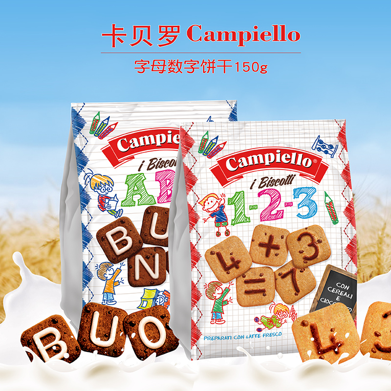 Italy imported Cabello digital alphabet biscuits 150g*2 bags combination of  children's snacks puffed food