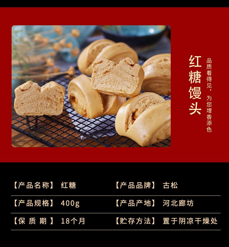 古松 红糖400g*3 红糖粉袋装调味品老红糖食用烘焙家用商品详情图