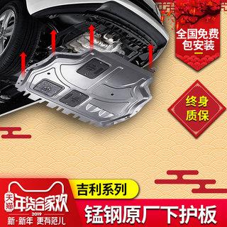 Защита картера,  Подходит для 18 модель благоприятный перспектива x6 двигатель следующий щит новый врассыпную швейцарский dorsett gs gl шасси оригинал ремонт, цена 1059 руб