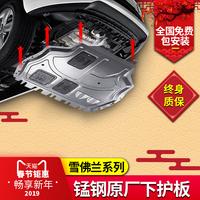 Chevrolet Коваз двигатель низ защищать панель новый Парус 3 Май Руи Бао XL классический Круз шасси обновленная