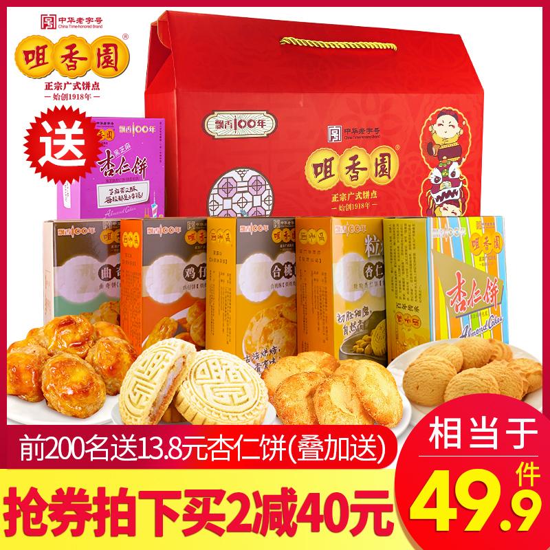 咀香园中山杏仁饼年货礼盒广东特产广州手信鸡仔饼合桃酥糕点零食