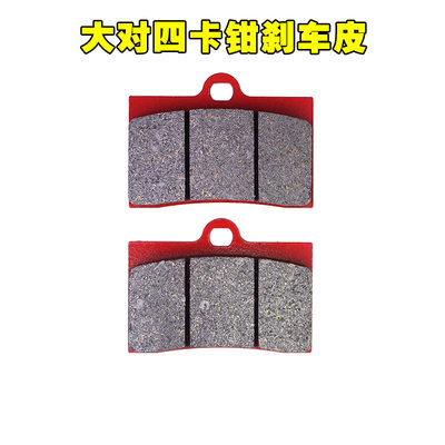 The small pump HF6 large abalone of four brake shoe caliper large small large radiation F101 radiation RPM for four brake pads