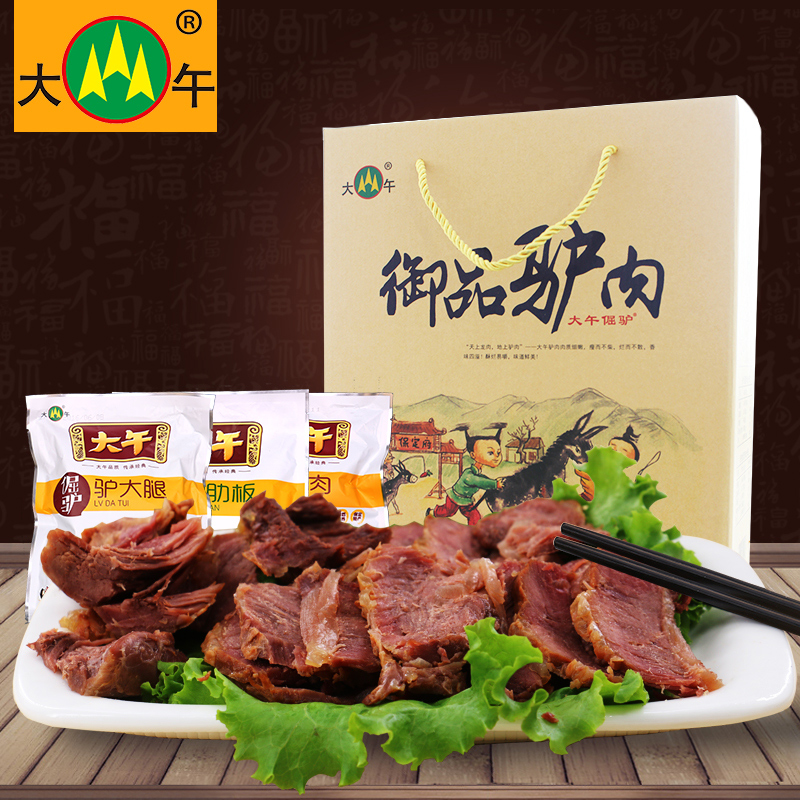 Hebei specialty Baoding big afternoon royal donkey meat gift box 1050 grams of vacuum halogen cooked food & USD 81.09] Hebei specialty Baoding big afternoon royal donkey meat ...