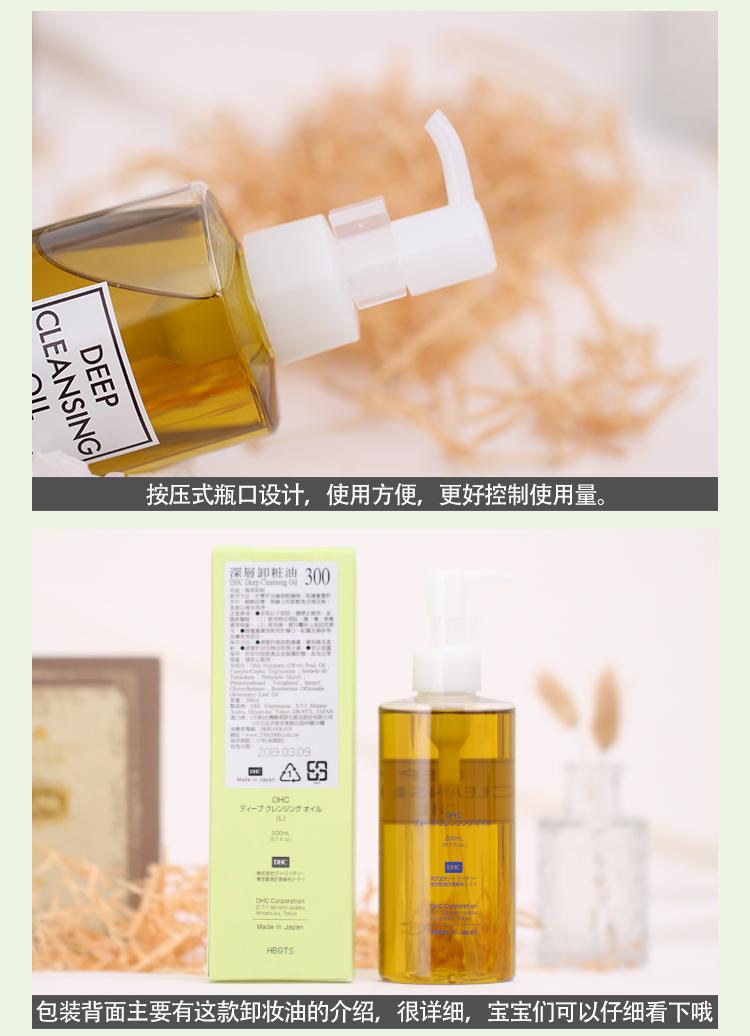 日本DHC·深层卸妆油【橄榄】200ml(完税版)*6瓶/组