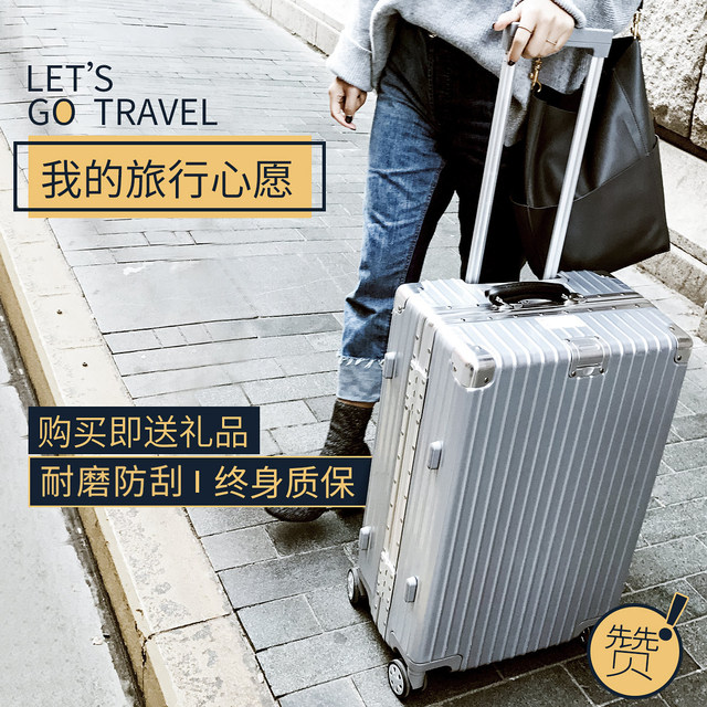 Retro aluminum frame trolley case universal wheel suitcase 24 inch suitcase female 29 luggage hard case 20 inch boarding case