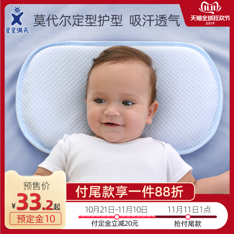 Baby styling pillow anti-bias head pillow breathable correction head type correction bias head 0-1 year old baby summer newborn