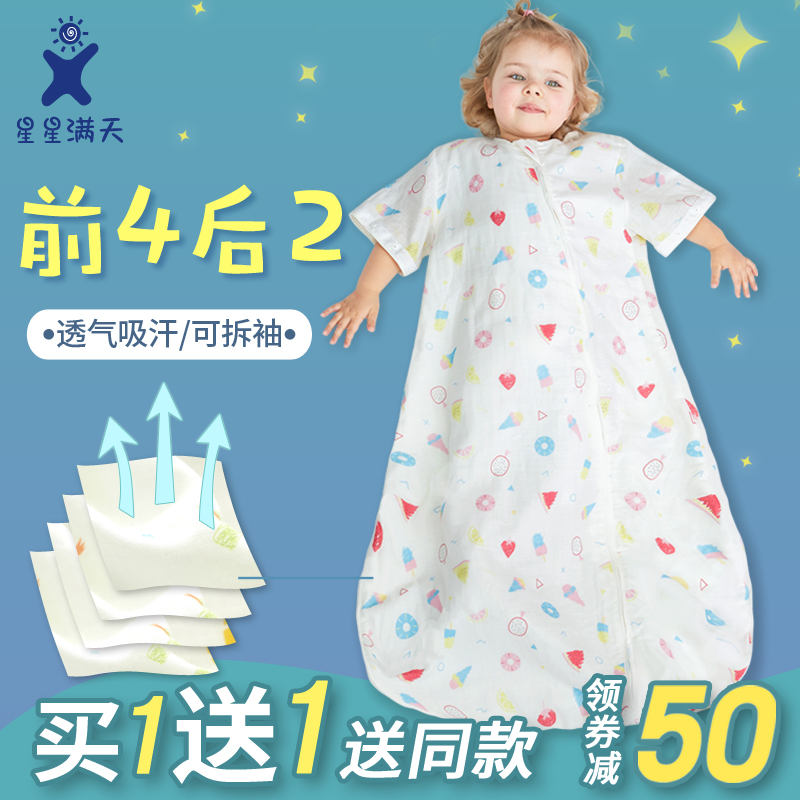 Baby sleeping bag summer thin section children spring and autumn cotton children anti-kick artifact baby gauze four seasons universal