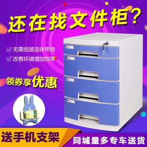 A4 tủ hồ sơ để bàn có khóa ngăn kéo loại dữ liệu tủ văn phòng đồ nội thất hộp lưu trữ hộp nhựa tủ hồ sơ