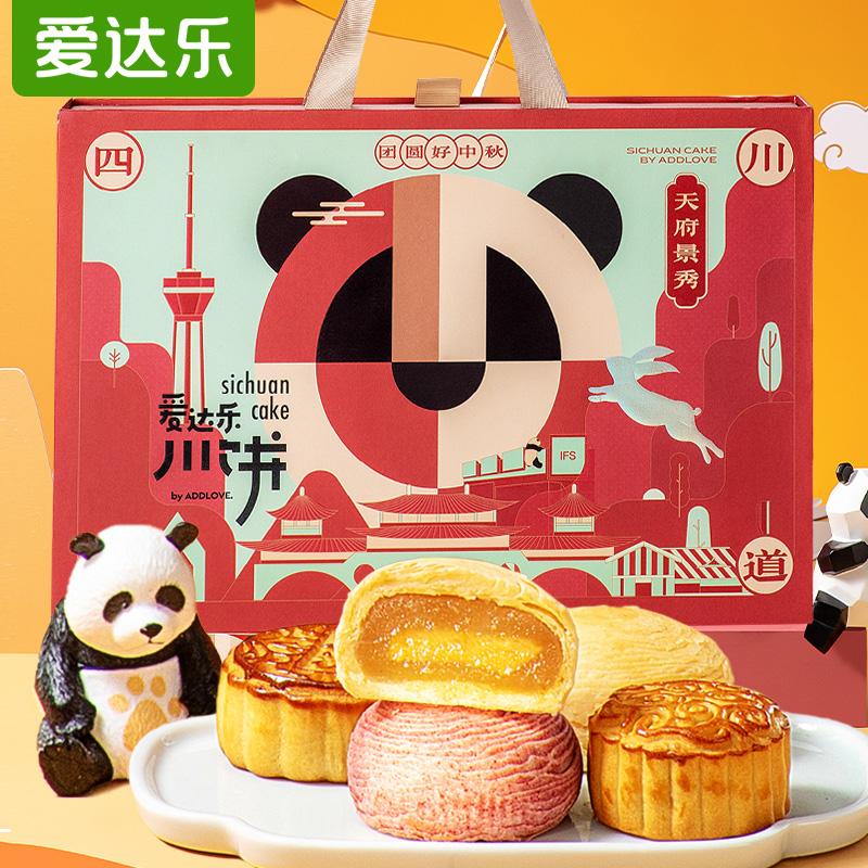 【爱达乐】四川味道中秋高档月饼礼盒