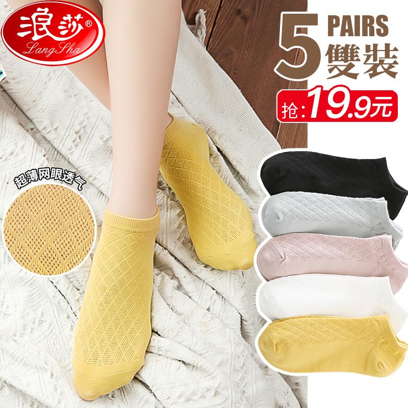 浪莎纯色女船袜100%短袜全隐形秋季薄款日系透气纯棉镂空袜子网眼