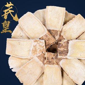 黄芪野生黄芪特级500g克纯泡水天然黄芪北芪黄氏大片甘肃特产包邮