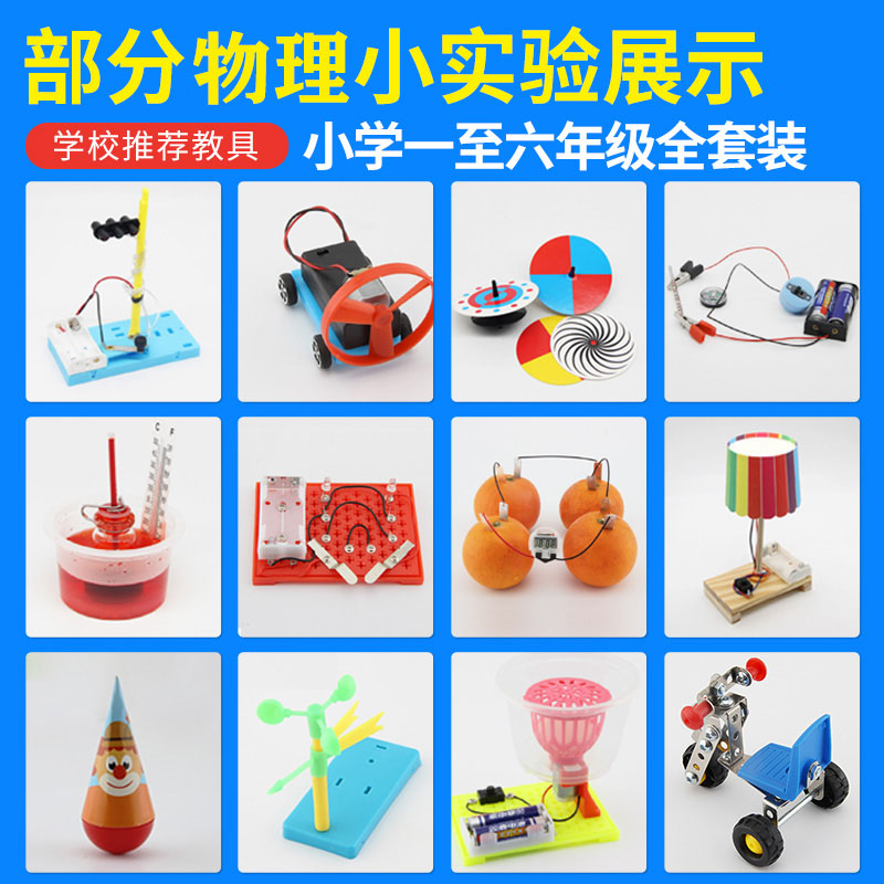 0a54f3a47 ... Children's fun science experiment kits primary school kindergarten  steam toy handmade technology small production diy