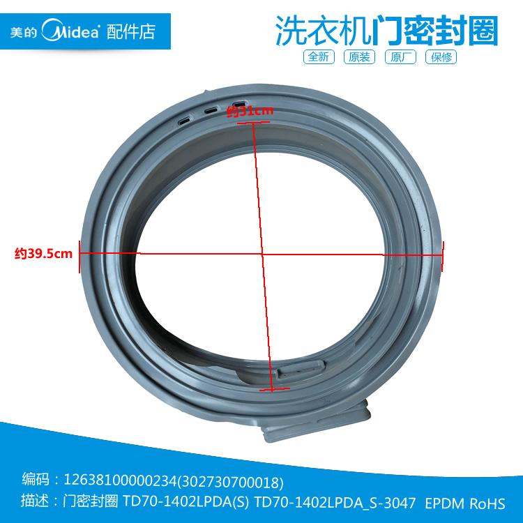 适用小天鹅洗衣机门封配件密封圈环TD70-1202LPID(L)/1402LPDA(G)