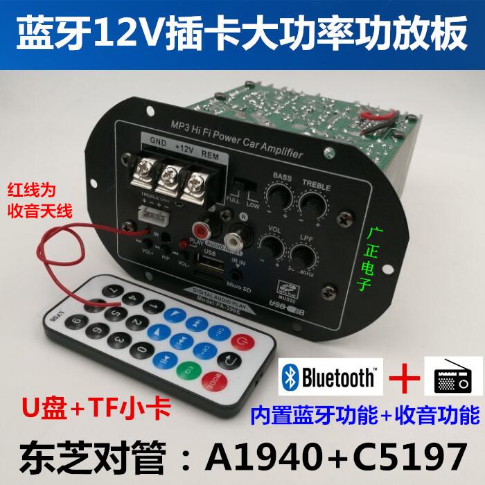 USD 37 07] High-power Bluetooth amplifier board 12V car 6