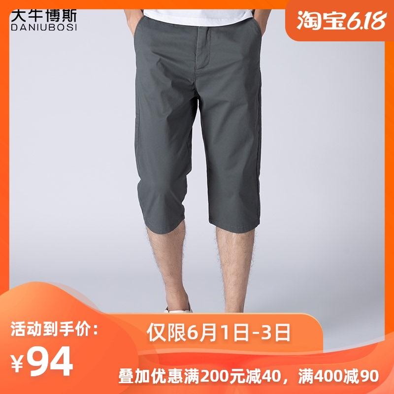 大牛博斯2020夏季短裤款宽松v短裤七分裤超薄弹力大码男士7分中裤