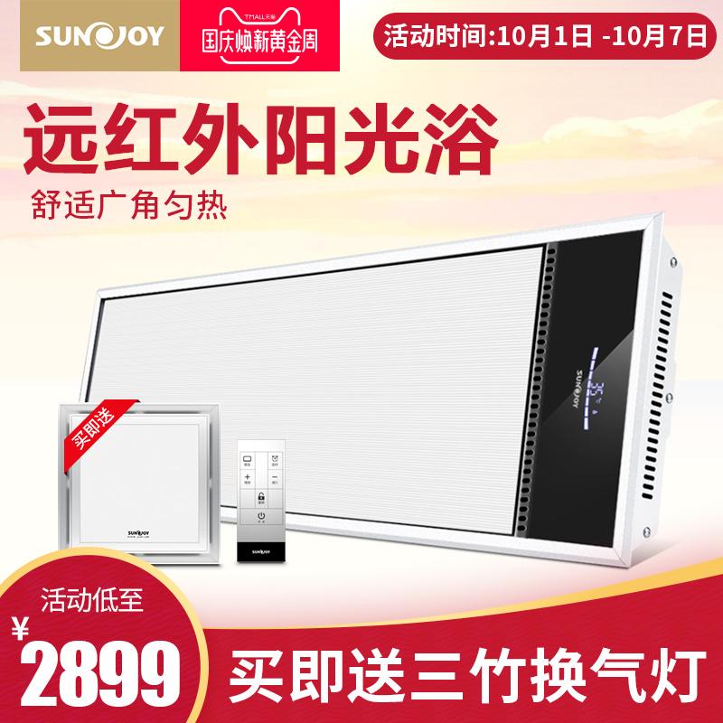 SUNJOY阳光浴 超薄遥控集成吊顶浴霸 超薄远红外静音智能取暖器