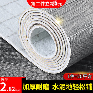 Floor leather and cement floor are directly covered with thick wear-resistant waterproof rubber pads, bedroom plastic carpets, household floor stickers