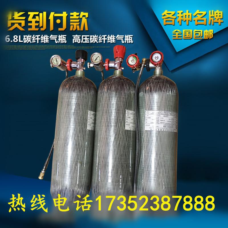 6.8L карбон Газовый баллон высокая Газовый баллон 30MPA карбон бутылки Виктория карбон Цилиндр 6.8L
