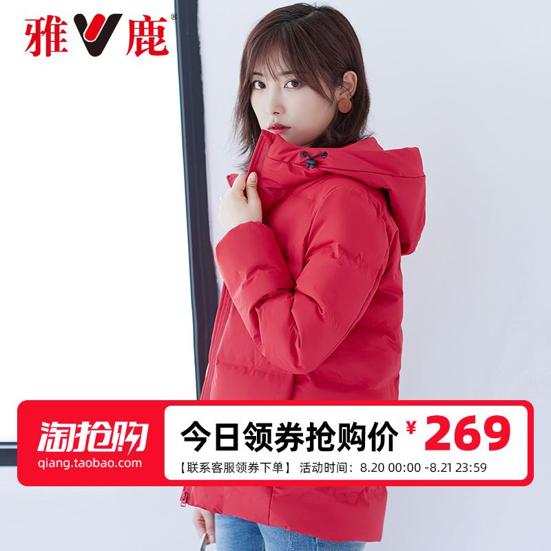 雅鹿宽松羽绒服女2019新款韩版反季爆款纯色短款时尚冬季情侣外套
