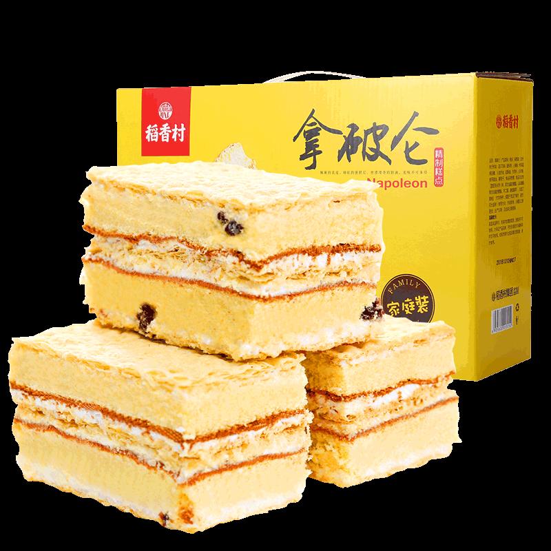 中华老字号,新鲜短保:稻香村 拿破仑蛋糕 700g