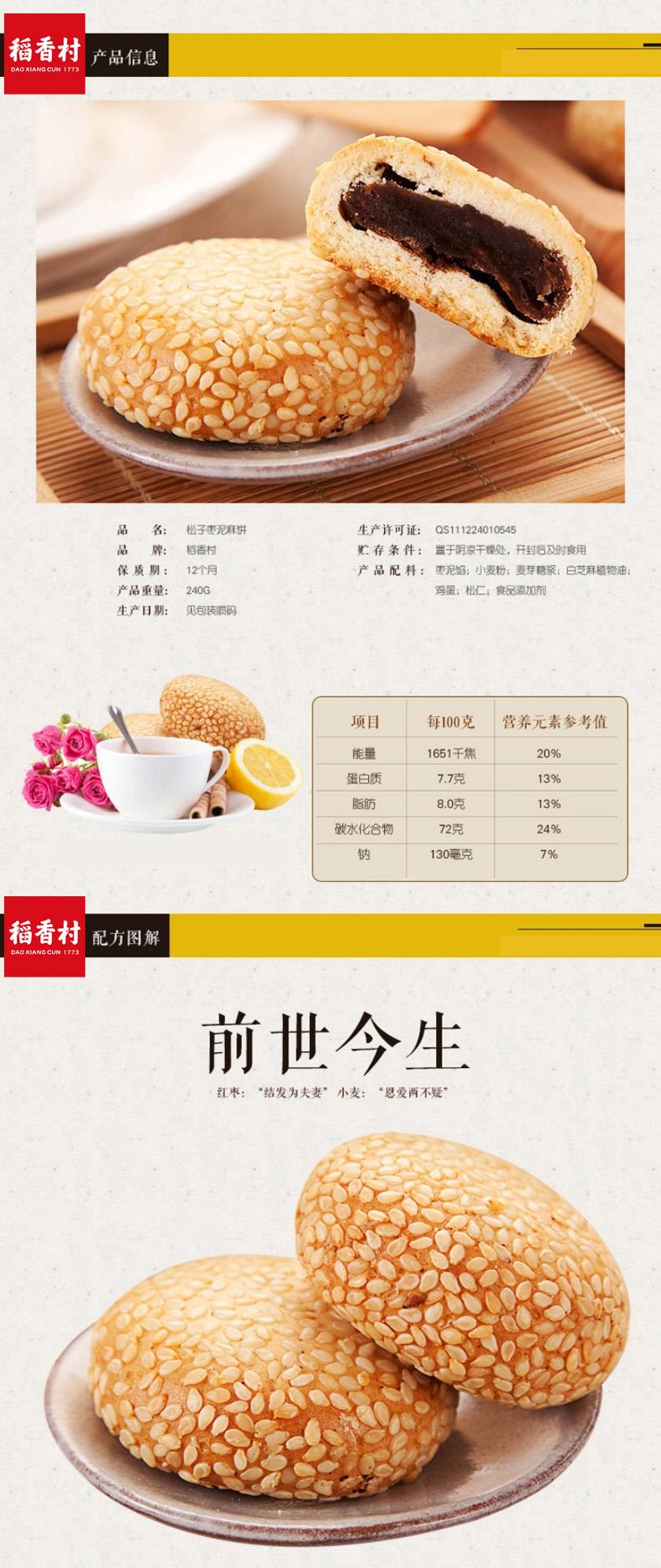 麻饼-03.jpg