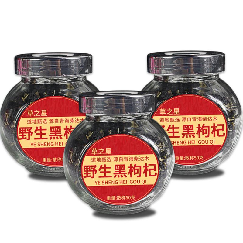 【拍三瓶,15元】青海野生大果黑枸杞