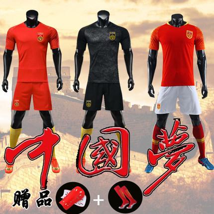 中国队球衣足球服套装男国家队中国队足球服国足成人儿童训练队服