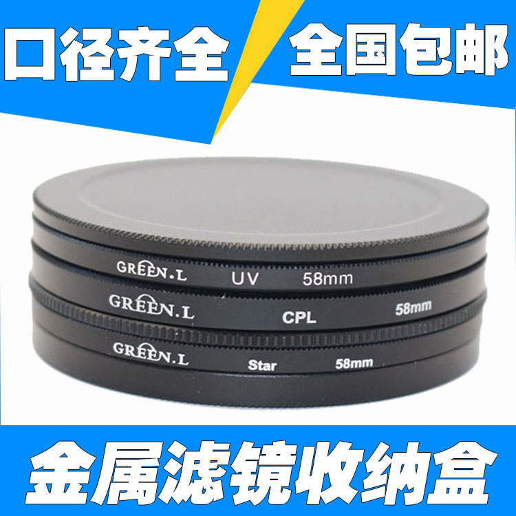 Camera lens filter protection box UV mirror CPL polarizer ND Mirror star  mirror gradient lens storage box