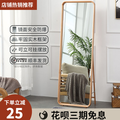 Nordic solid wood dressing mirror bedroom hanging mirror body mirror wall hanging home fitting mirror hindering wall floor mirror