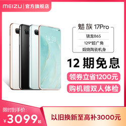Meizu Meizu 17pro snapdragon 8655g new product 64 million four camera game photo official flagship store smart phone security mobile phone
