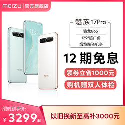 [Limited time 12 interest-free + province 1000] Meizu Meizu 17Pro Snapdragon 865 flagship 5G new 64 million four-game game photo official flagship store smartphone genuine