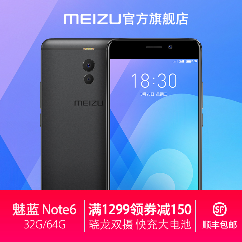 【Over 1299 lead by 150】Meizu/ Meizu Charm Blue Note6 Speed Double Photo