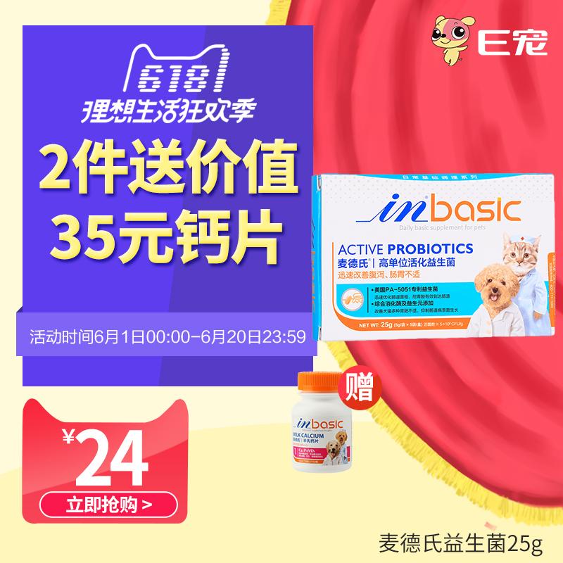 American Medley Dog Пробиотики Cat Bovine Домашние животные Домашние животные Домашние животные Рвота Diarrhea Lax