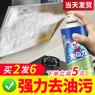 Kitchen oil stain artifact cleaning hood decontamination powerful detergent oil stain net nemesis multifunctional foam universal