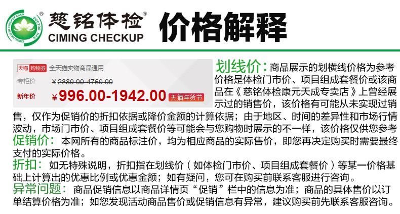北京慈铭体检老年伴侣套餐 男女双人体检套餐