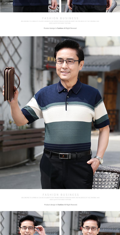 爸爸短袖翻领T恤男薄款冰丝中老年人POLO衫40-50岁爸爸装205P30