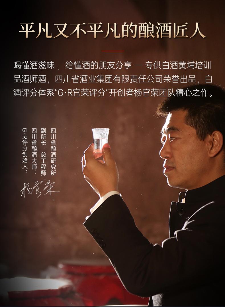叙府 品鉴师 52°浓香型白酒500mL*2瓶 礼盒装 图4