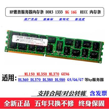 HP hewlett-packard DL360 DL370 DL380 DL580 G5/G6/G7 8G 16G служба устройство озу DDR3, цена 2046 руб