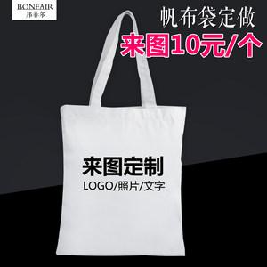 帆布袋定制logo手提袋购物袋环保袋订制印图案帆布包定做订做加急