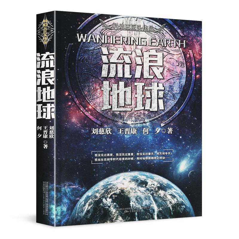 刘慈欣作品:《流浪地球》科幻小说作品集