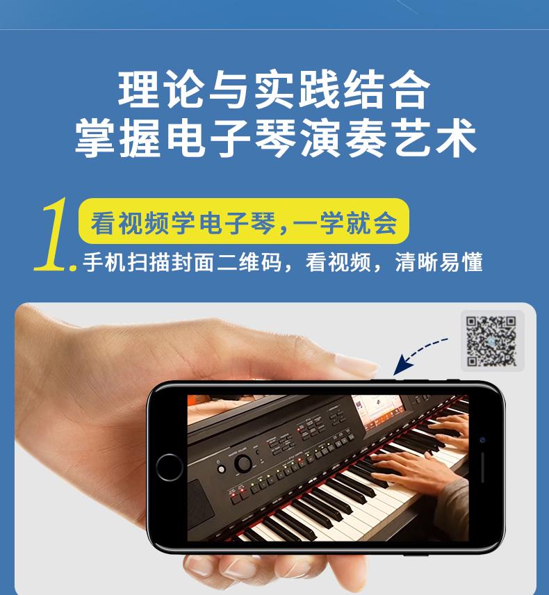 【赠视频教学】电子琴自学基础教程书 6