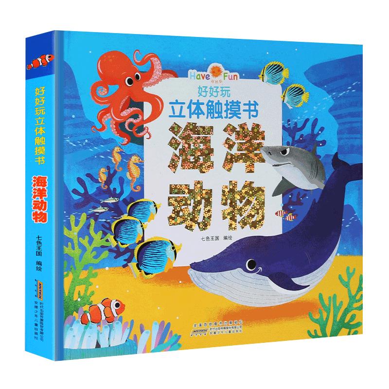 好好玩立体触摸书海洋动物 儿童故事书0-3-6岁婴儿幼儿启蒙认知学前3d翻翻书籍 感官刺激早教触摸书 宝宝撕不烂早教亲子互动图画书