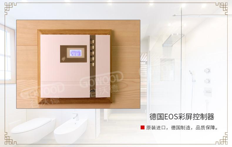 18-铁杉桑拿房-EOS控制器.jpg