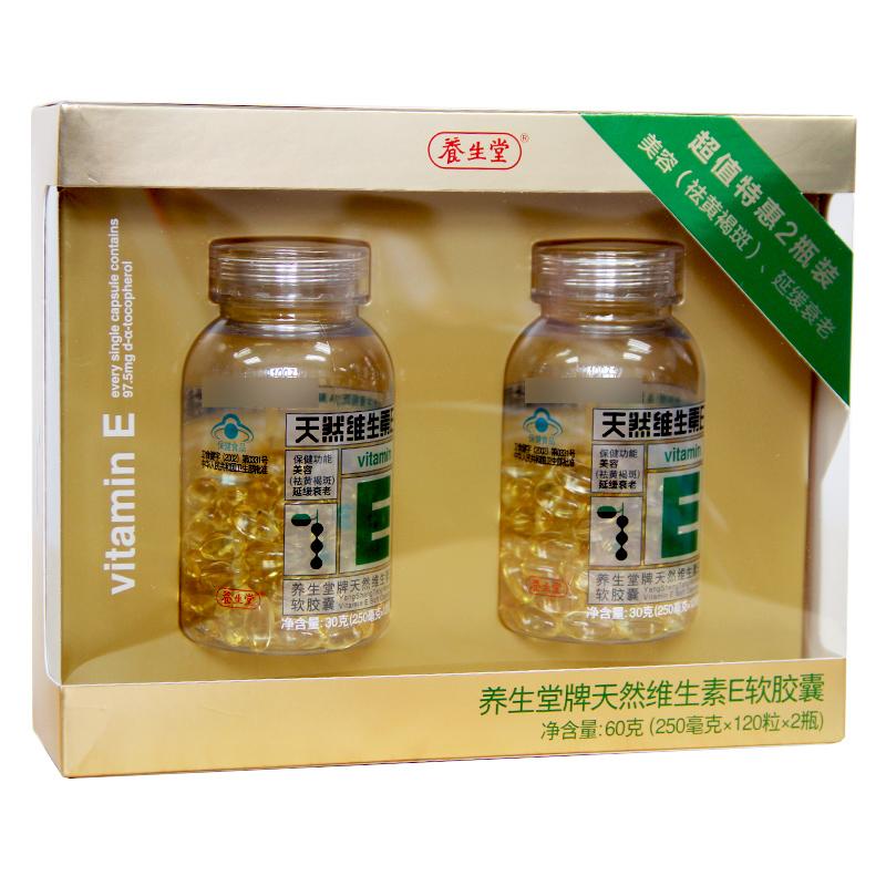 【养生堂】240粒天然维生素E软胶囊