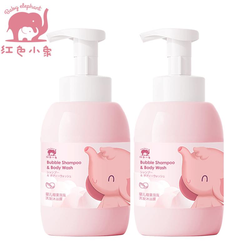 红色小象婴儿椰果泡泡洗发沐浴露二合一450ml新生儿童宝宝洗浴